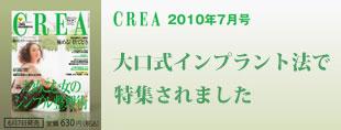 CREA 2010年7月号 大口式インプラント方で特集されました