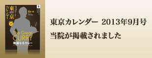 東京カレンダー 2013年9月号 当院が掲載されました