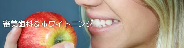 審美歯科&ホワイトニング